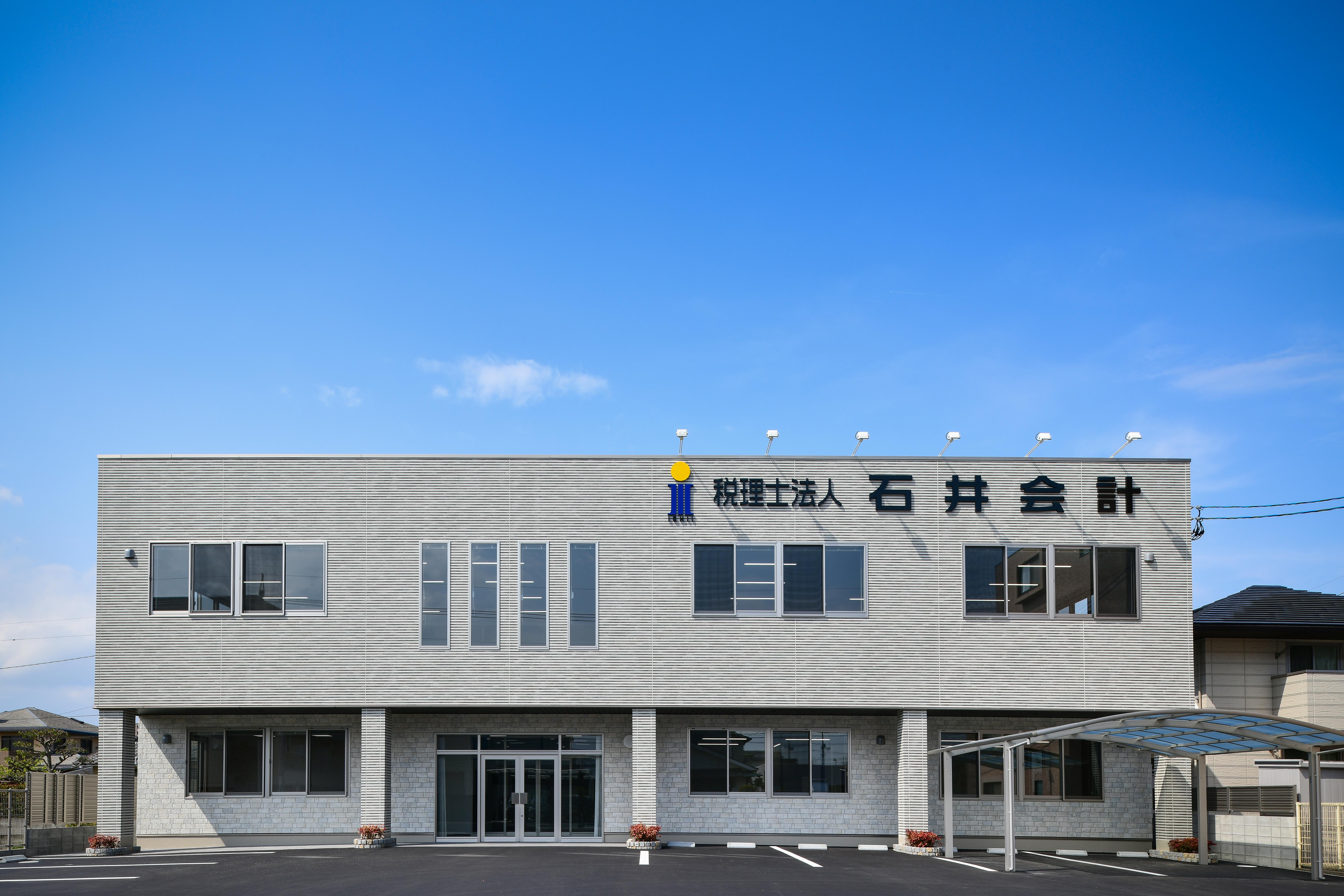 石井会計事務所新築工事②